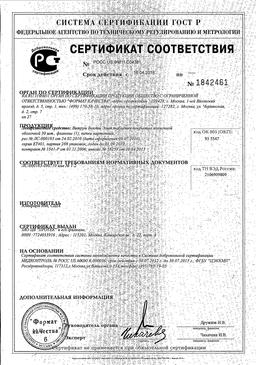 Витрум Бьюти Элит сертификат