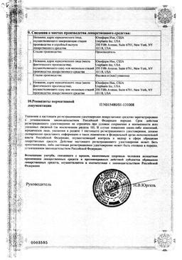 Витрум Вижн сертификат