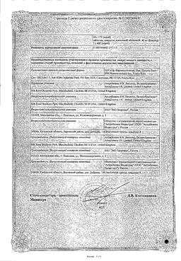 Крестор сертификат