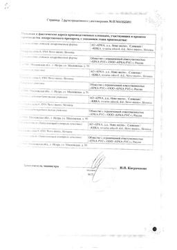 Билобил форте сертификат
