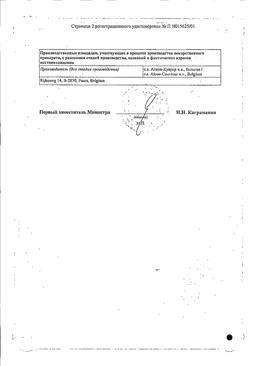 Траватан сертификат