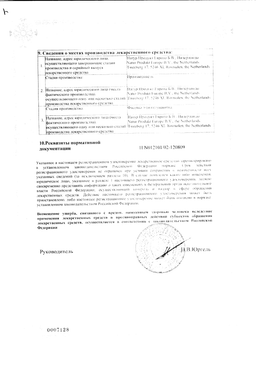 Эвкалипт-М сертификат