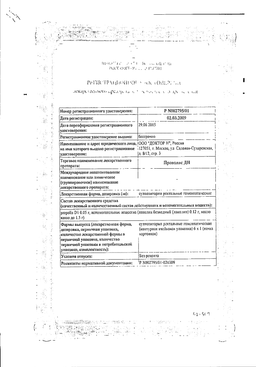 Прополис ДН сертификат