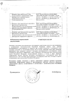 Анаферон сертификат