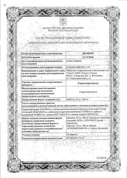 Гидрохлоротиазид сертификат