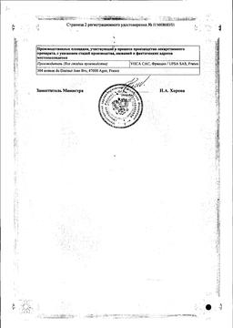 Донормил сертификат
