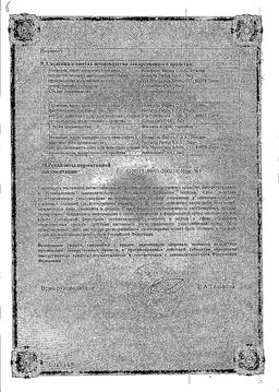 Трилептал сертификат
