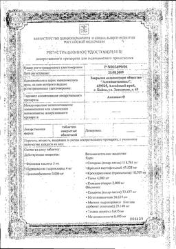 Ангиовит сертификат