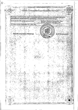 Кальцемин Адванс сертификат