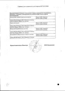 Ринонорм-Тева сертификат