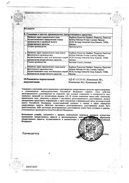 Линкас Лор сертификат