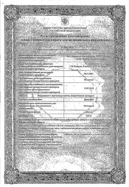 Допегит сертификат