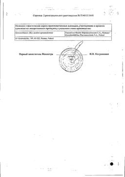 Драполен сертификат