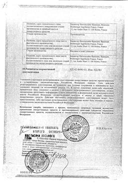 Дульколакс сертификат
