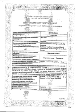 МикардисПлюс сертификат