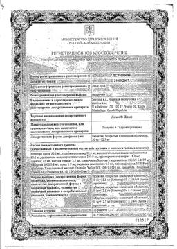 Лозап плюс сертификат