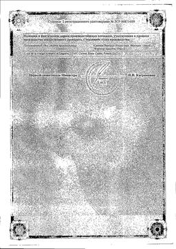 Коапровель сертификат