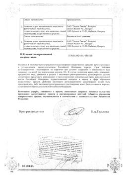 Эскапел сертификат