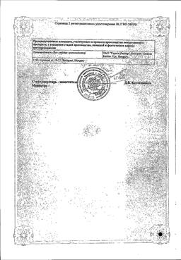Гинофорт сертификат