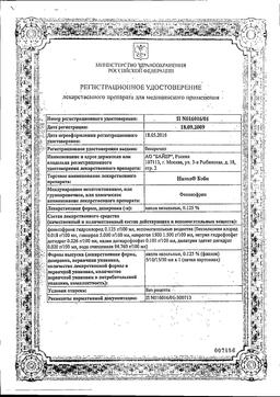 Назол Бэби сертификат