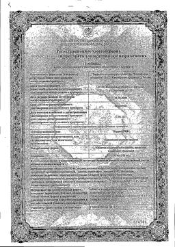 КардиАСК сертификат