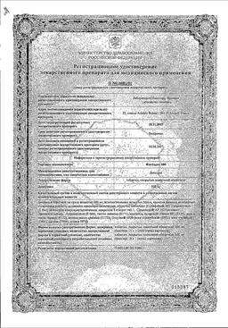 Флебодиа 600 сертификат