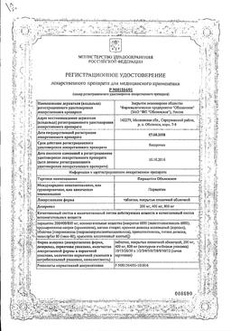 Пирацетам Оболенское сертификат