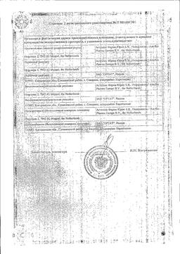 Флемоклав Солютаб сертификат