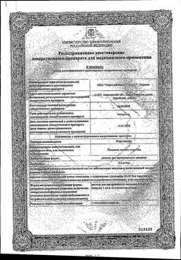 Коргликард сертификат