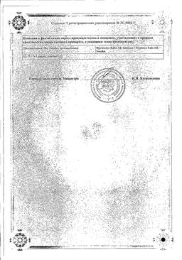 Кабивен центральный сертификат
