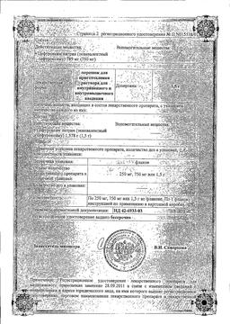 Зинацеф сертификат