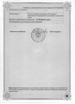 Унифлокс сертификат