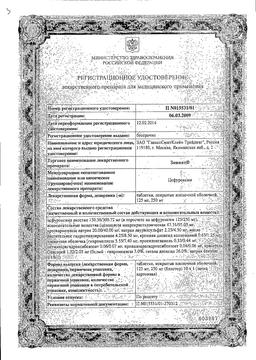 Зиннат сертификат