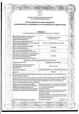 НовоРапид ФлексПен сертификат