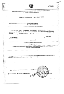 Акинетон сертификат
