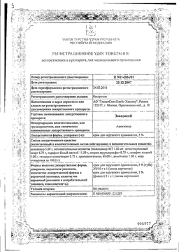 Зовиракс сертификат