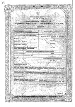 Зокор сертификат