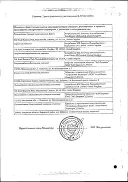 Золадекс сертификат
