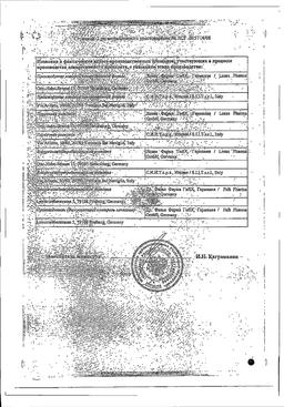 Эндофальк сертификат