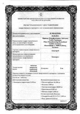 Аккупро сертификат