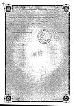 Золофт сертификат