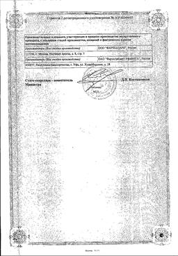 Эпостим сертификат