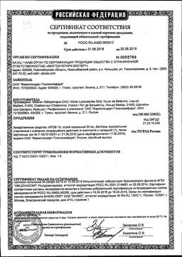 ИРС 19 сертификат