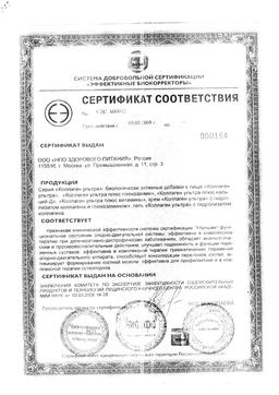 Коллаген Ультра плюс кальций-D сертификат
