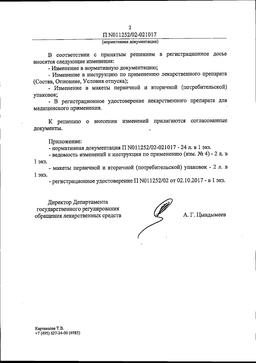 Ибуклин Юниор сертификат