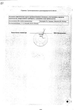 Бронхипрет сертификат