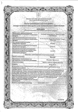 Ибуклин сертификат