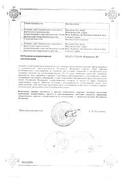 Аксетин сертификат