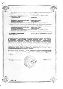 Фаспик сертификат