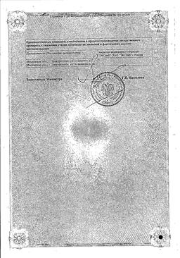 Ибупрофен (для детей) сертификат